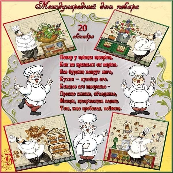 Картинка со стихами на международный день повара