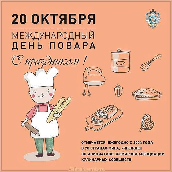 Картинка с праздником на день повара