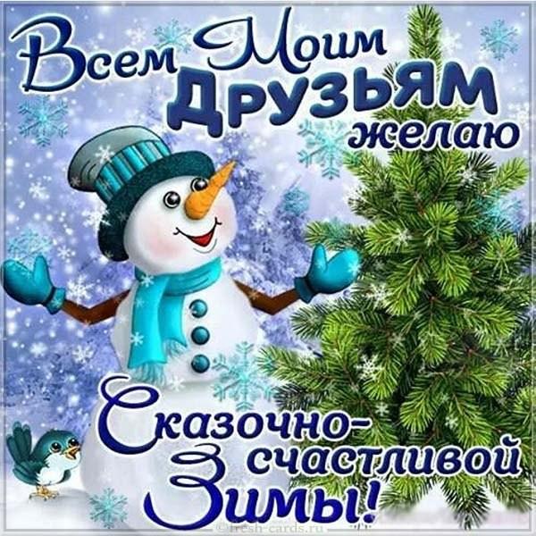 Открытка поздравление с началом зимы