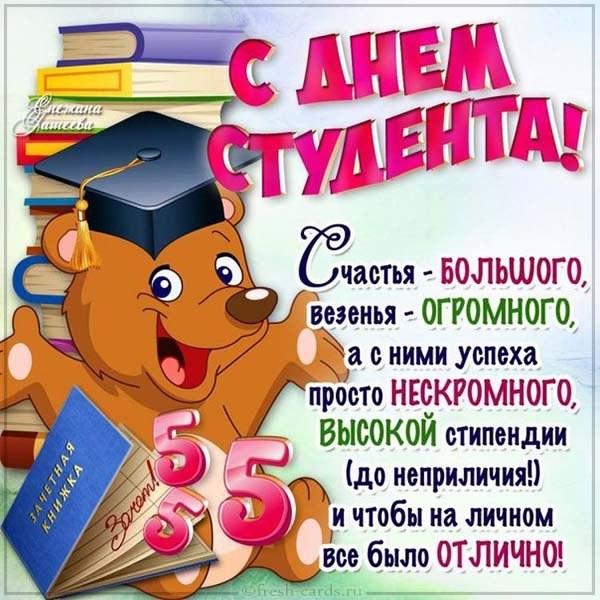 Открытка с поздравлением на день студента