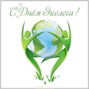 Электронная открытка с днём эколога