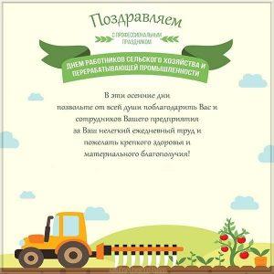 Открытка поздравляем с праздником работника сельского хозяйства