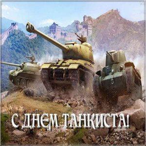 Красивая открытка ко дню танкиста