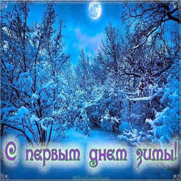 Картинка поздравление с первым днём зимы