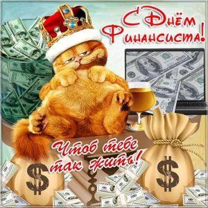 Прикольная открытка с днём финансиста