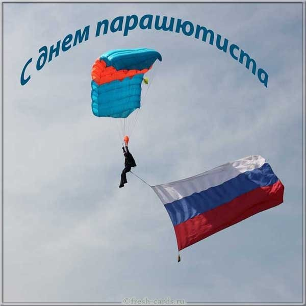 Классная открытка ко дню парашютиста