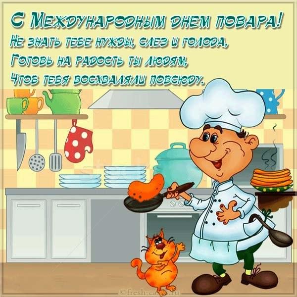 Поздравительная картинка ко дню повара