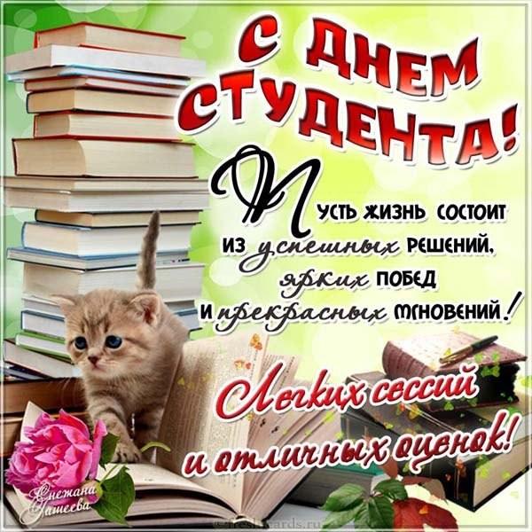 Открытка с поздравлением ко дню студента