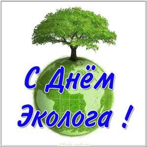 Поздравление в картинке ко дню эколога в России