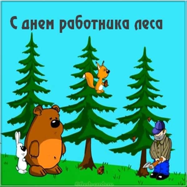 Прикольная открытка с поздравлением на день работника леса