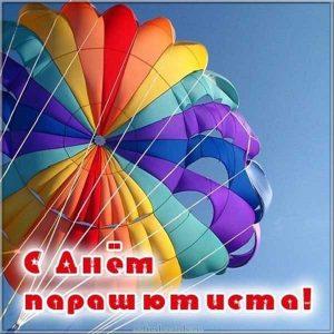 Открытка поздравляю с днём парашютиста