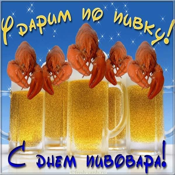 Прикольная открытка на день пивовара