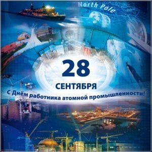 Открытка на день работника атомной промышленности
