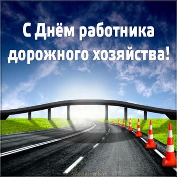 Красивая открытка с поздравлением на день работника дорожного хозяйства
