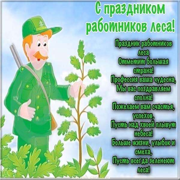 Открытка с праздником работников леса с пожеланиями