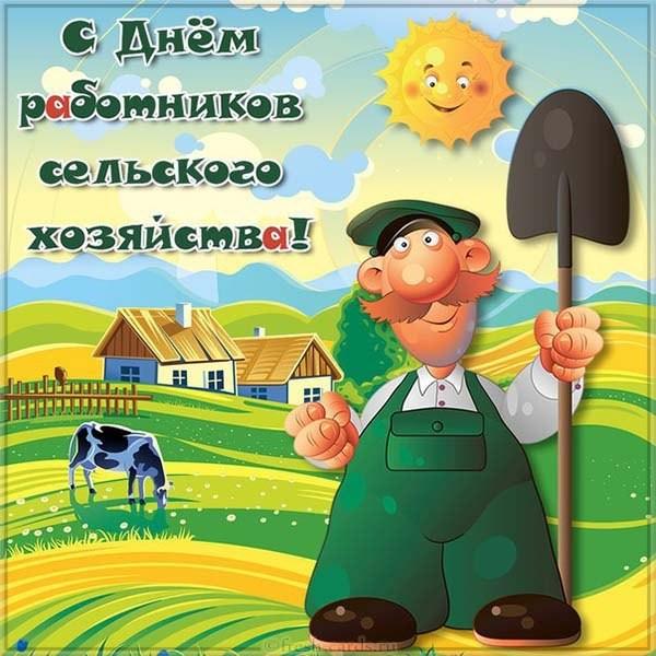 Веселая открытка с днём работника сельского хозяйства