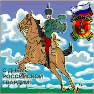 Открытка с поздравлением на день российской гвардии