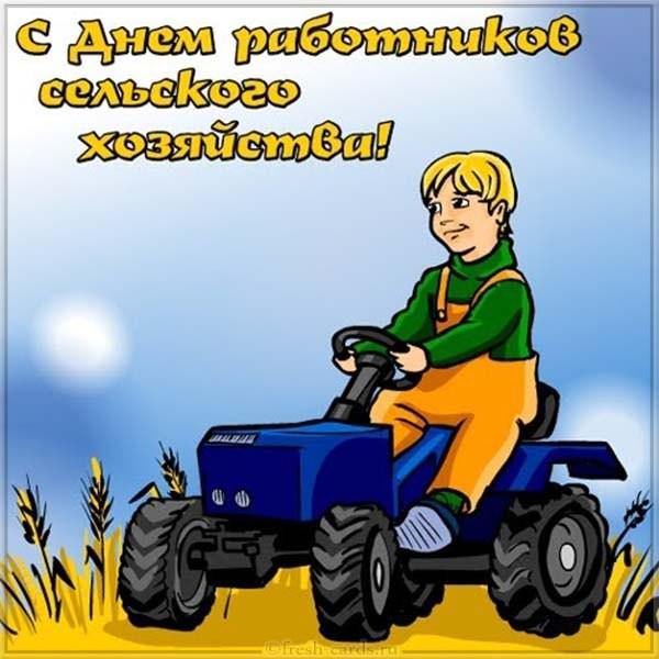Поздравительная картинка на день работников сельского хозяйства