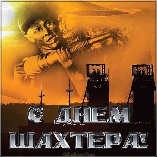 Красивая открытка с днём шахтёра в России