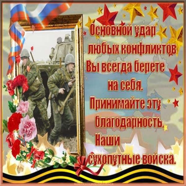 Открытка с благодарностью ко дню сухопутных войск