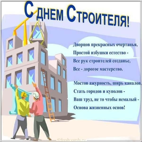 Открытка с поздравлением на день строителя