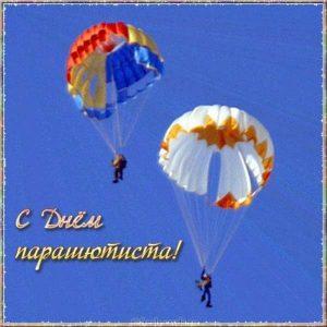 Бесплатная открытка поздравление с днём парашютиста