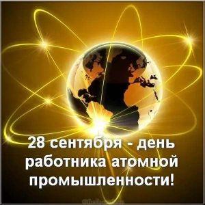 Открытка поздравление ко дню работника атомной промышленности