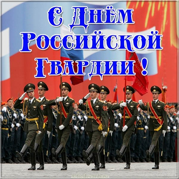 Открытка поздравление на день российской гвардии
