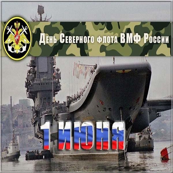 Открытка поздравление с днём северного флота ВМФ России
