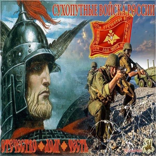 Открытка поздравление на день сухопутных войск России