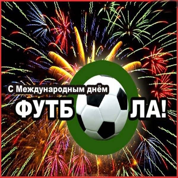 Открытка с международным днём футбола
