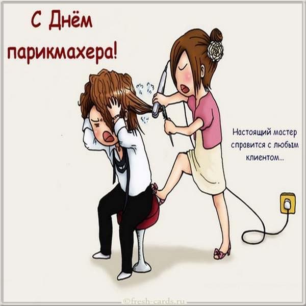 Прикольная открытка с днём парикмахера