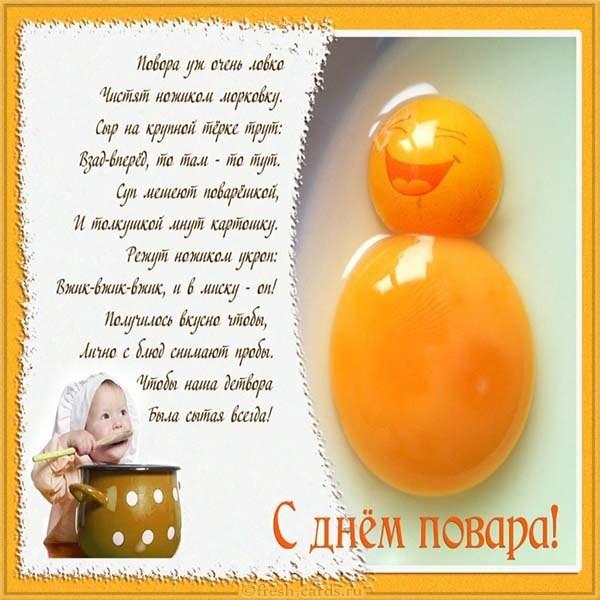 Поздравительная открытка со стихами на день повара