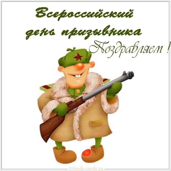 Открытка поздравляем со всероссийским днём призывника