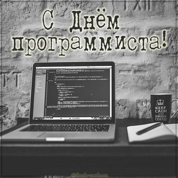 Красивая открытка с надписью ко дню программиста
