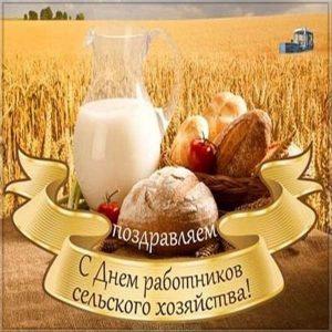 Поздравительная открытка ко дню работников сельского хозяйства