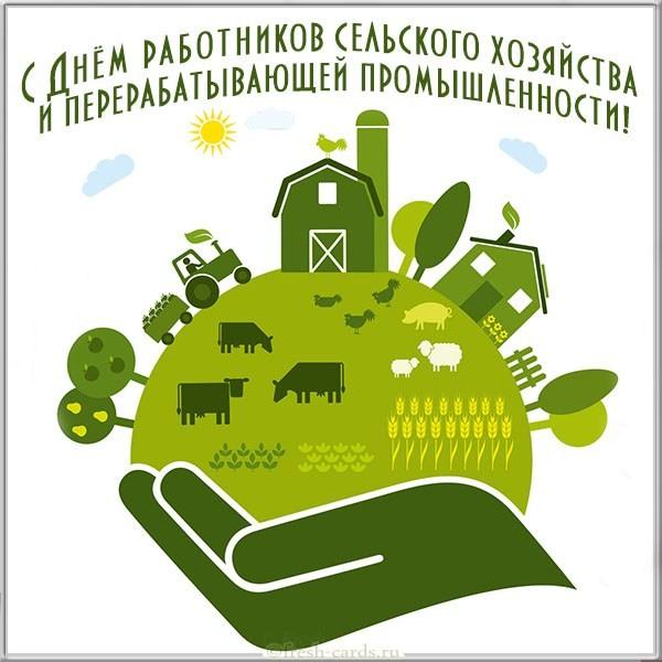 Открытка с днём работников сельского хозяйства и перерабатывающей промышленности