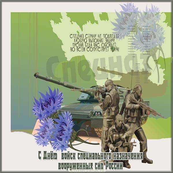 Открытка с днём войск специального назначения вооруженных сил РФ