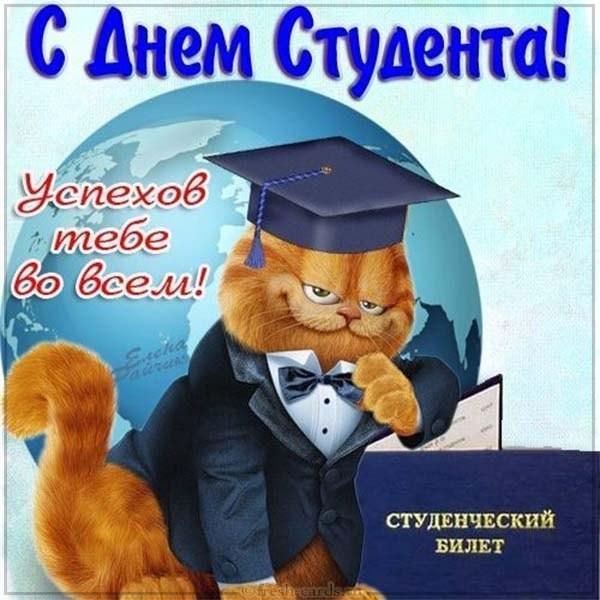 Весёлая открытка с поздравлением на день студента
