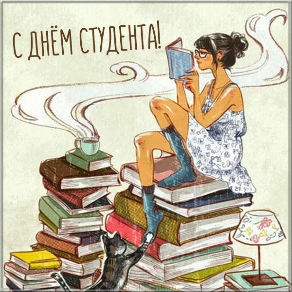 Оригинальная открытка с днём студента