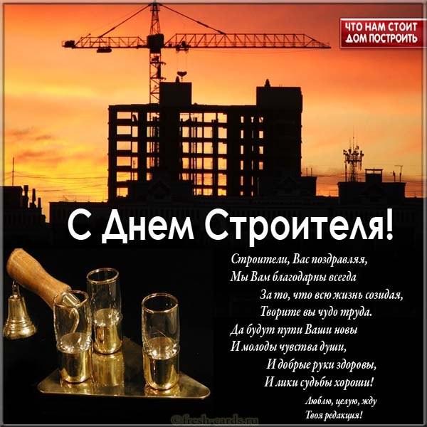 Картинка с поздравлением на день строителя