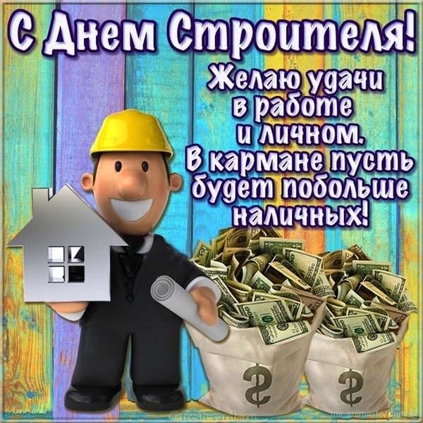 Прикольная открытка с днём строителя мужчине