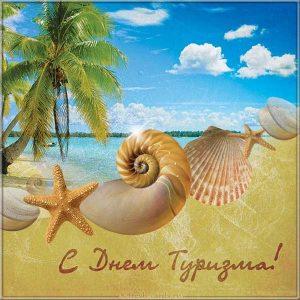 Классная открытка с поздравлением на день туризма