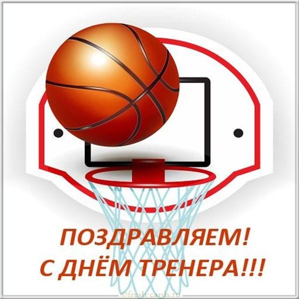 Открытка поздравляем с днём тренера по баскетболу