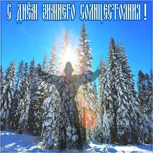 Открытка поздравление на день зимнего солнцестояния