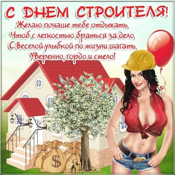 Прикольная открытка на день строителя с девушкой