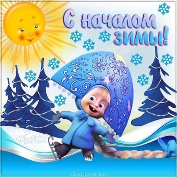 Бесплатная красивая картинка на первый день зимы
