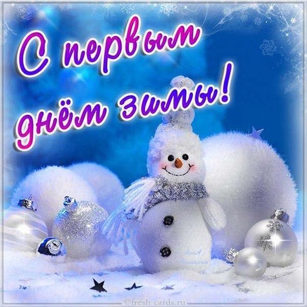 Открытка поздравляем с первым днём зимы