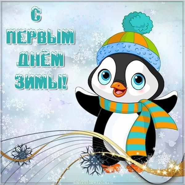 Прикольная открытка с первым днём зимы