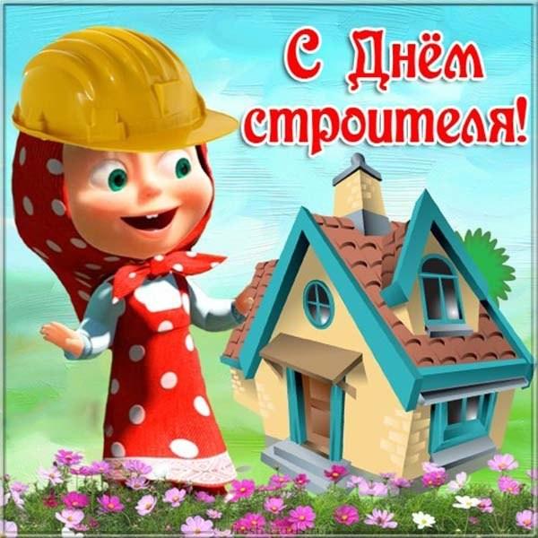 Классная открытка поздравляю с днём строителя